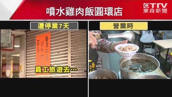嘉義噴水雞肉飯漏開發票 停業7天貼「員工旅遊」