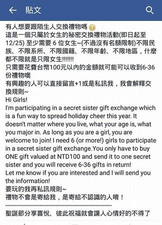 臉書瘋傳「和陌生人交換禮物」疑「直銷」搜個資新招