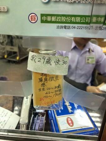 郵局暖男徵友啟示 網笑:直接貼存簿