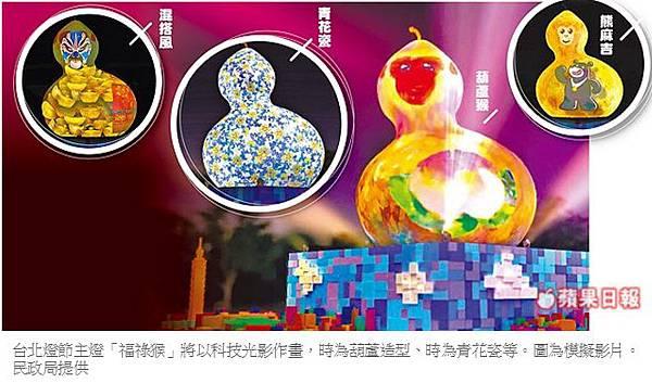 台北燈節900萬猴燈醜爆 「嚇哭小孩」/央視猴長肉球 兩岸一樣醜