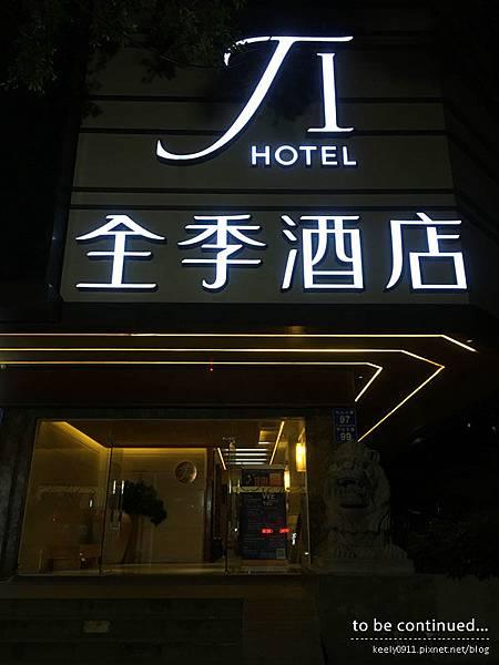 酒店_08.jpg
