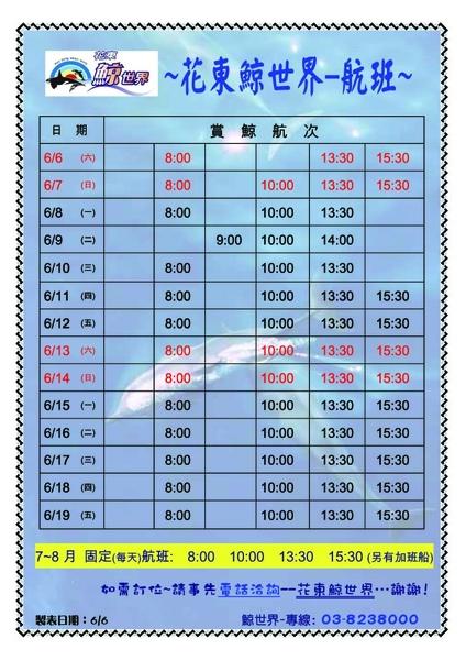 0606至0619-花東鯨世界航班.jpg