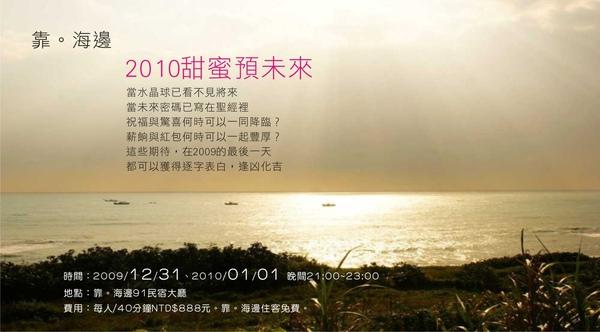 2012甜蜜的未來.JPG