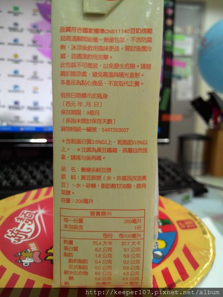 養樂多鮮豆漿2