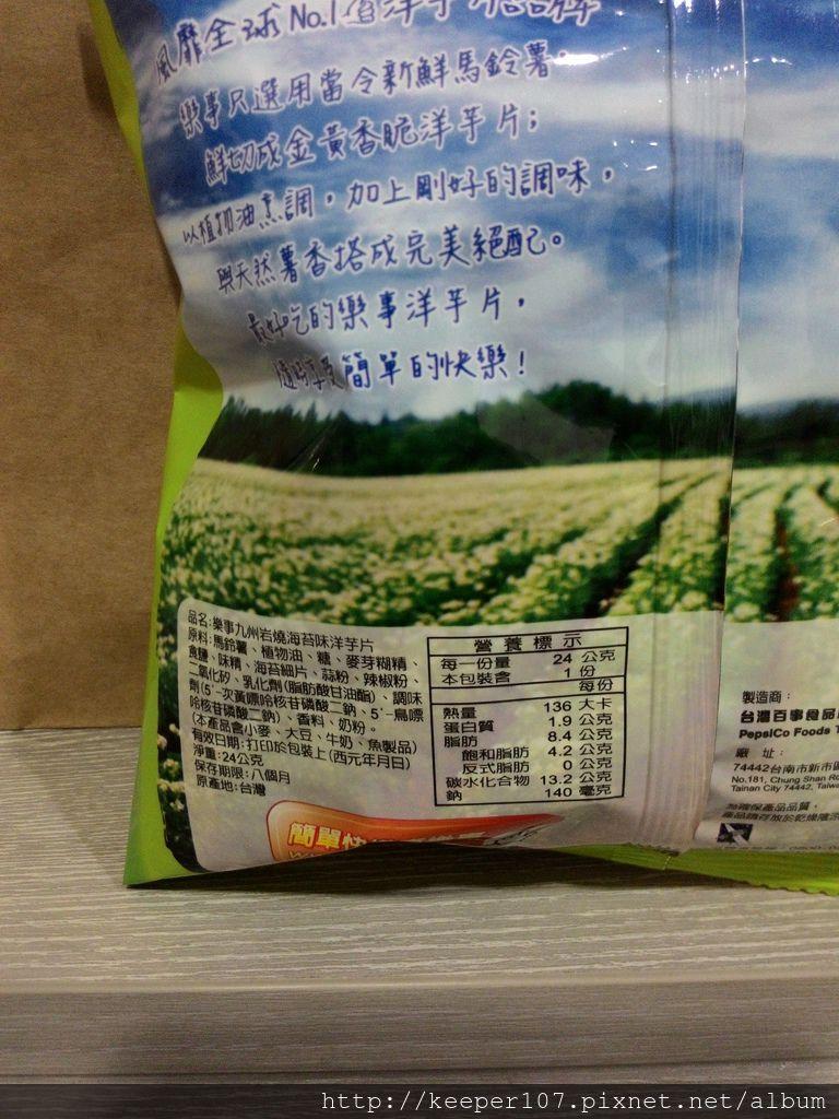 樂事九州岩樂海苔酥洋芋片 (3)