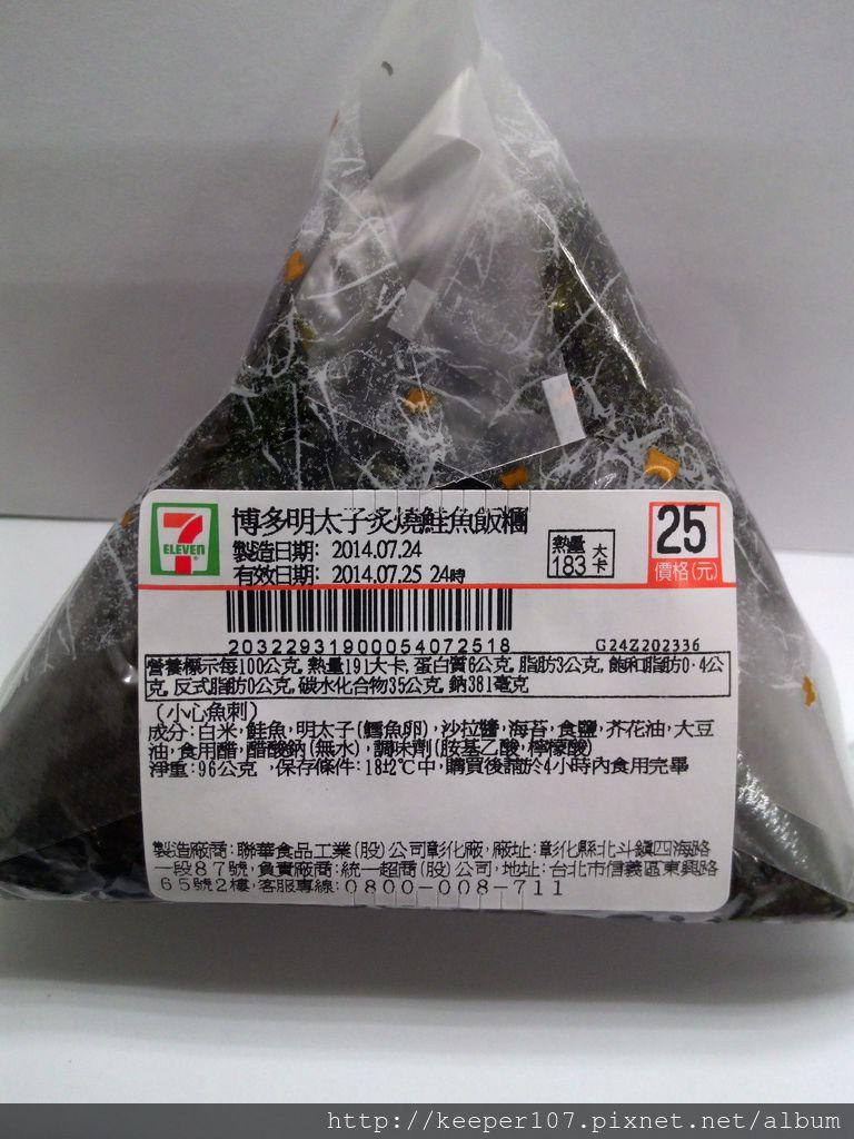 博多明太子炙燒鮭魚飯糰 (1)