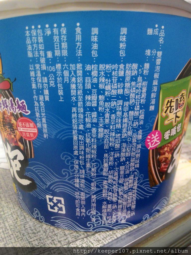 雙響泡-椒麻海鮮湯麵 (2)