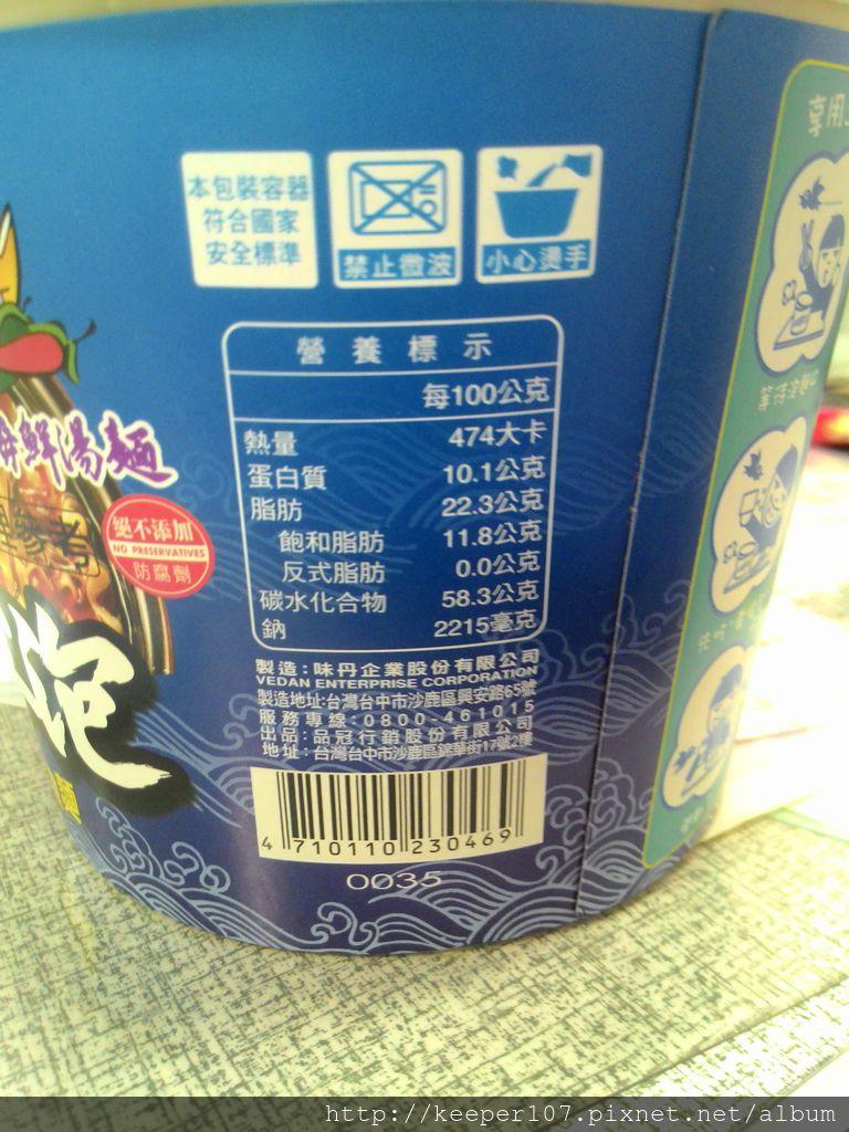 雙響泡-椒麻海鮮湯麵 (1)