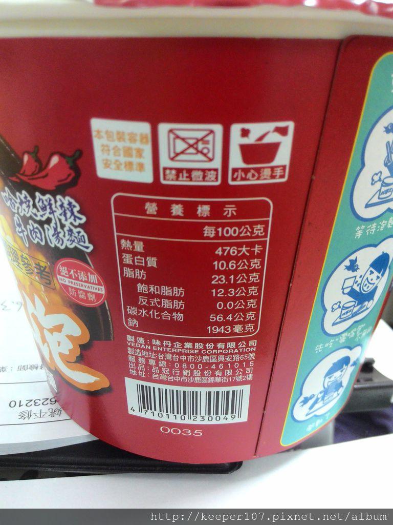 雙響泡-牛肉湯麵 (1)