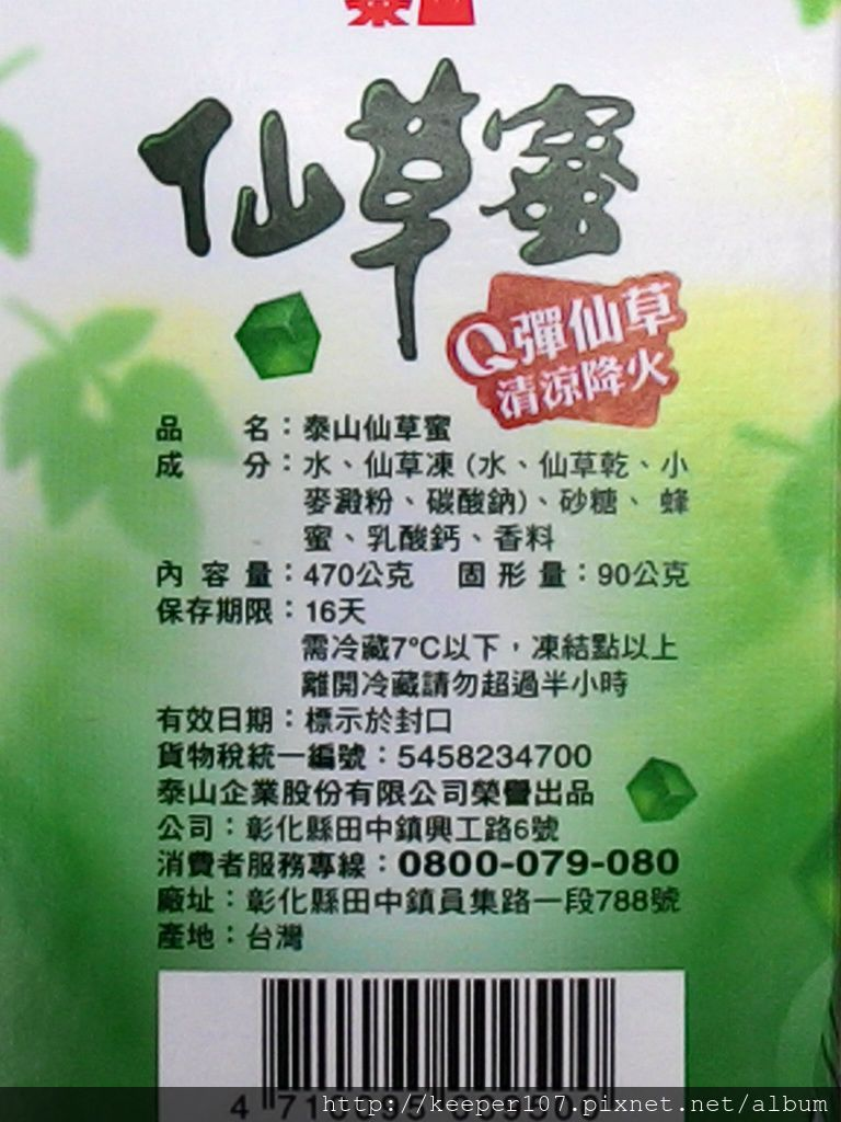 泰山仙草蜜 (2)