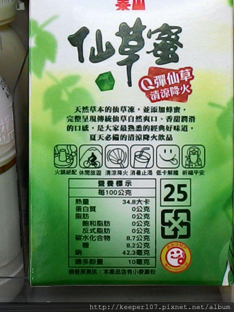 泰山仙草蜜 (1)