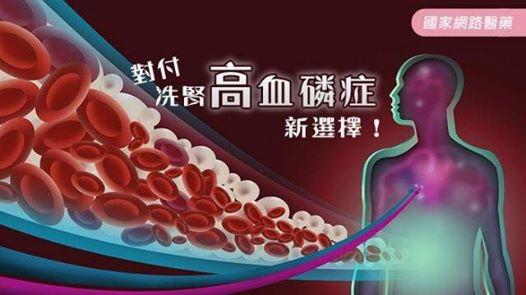 高血磷用藥.jpg