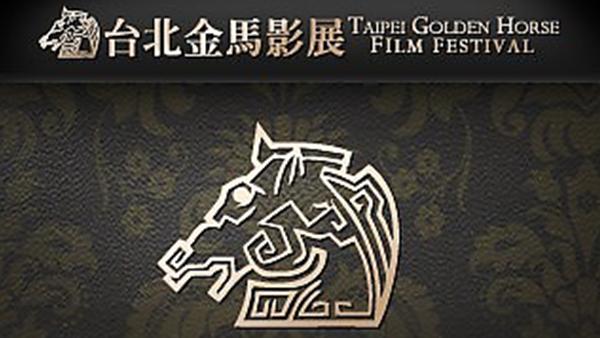 2018 金馬55影展 頒獎典禮