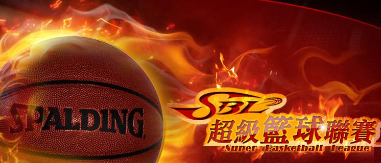 2017 SBL 超級籃球聯賽.png