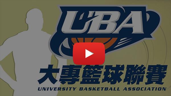 【LIVE】2017 UBA大專籃球聯賽 線上直播,網路轉播1