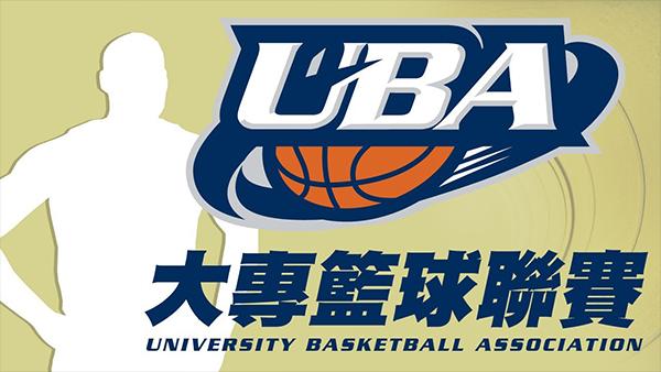 【LIVE】2017 UBA大專籃球聯賽,線上直播,網路轉播