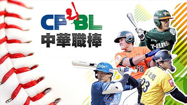【LIVE】2016 CPBL 中華職棒 例行賽,線上直播,網路轉播.png