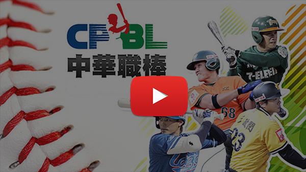 【LIVE】2017 CPBL 中華職棒 例行賽,線上直播,網路轉播