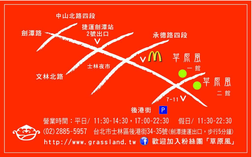 草原風位置圖2