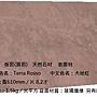 SL107 Terra Rosso.jpg
