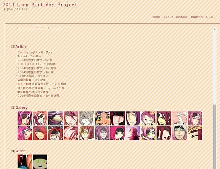 利恩生日企劃網頁.bmp