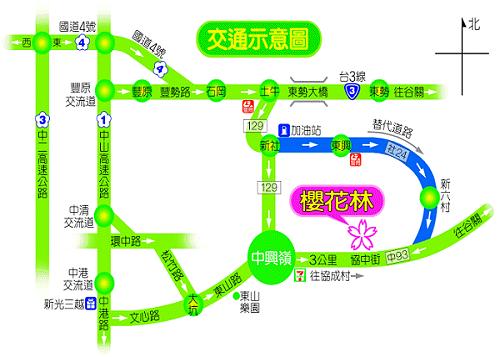 新社櫻花林-交通路線圖