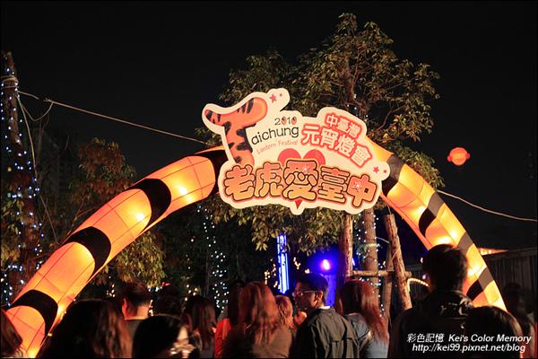 2010台中元宵燈會-虎躍99-IMG_6940.jpg