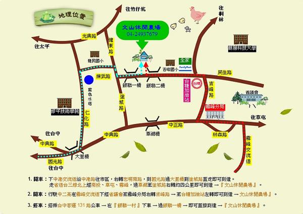 文山休閒農場路線圖