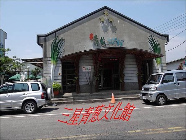 三星青葱文化館(宜蘭)