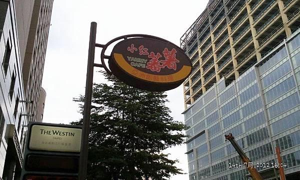 小紅番薯(Yammy Cafe)..地址:台北市南京東路三段131號一樓(入口在華航大樓跟六福皇宮中間的巷內) 靠近南京東路捷運站
