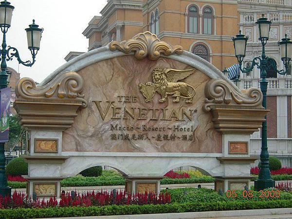 威尼斯人渡假酒店...金碧輝煌