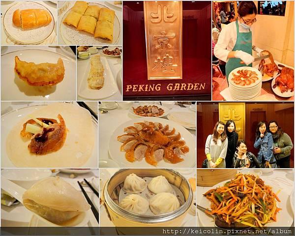第一天晚餐 -北京樓