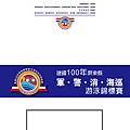 軍警消海巡泳賽  邀請卡-01.jpg