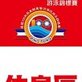 軍警消海巡泳賽 休息區海報 A1.jpg