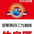 軍警消海巡泳賽 休息區海報 A1_空軍第四三九聯隊.jpg