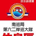 軍警消海巡泳賽 休息區海報 A1_南巡局第六二岸巡大隊.jpg