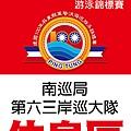 軍警消海巡泳賽 休息區海報 A1_南巡局第六三岸巡大隊.jpg