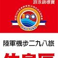 軍警消海巡泳賽 休息區海報 A1_陸軍機步二九八旅.jpg
