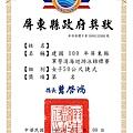 軍警消海巡泳賽 獎狀-06.jpg