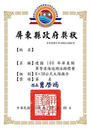 軍警消海巡泳賽 獎狀-07.jpg