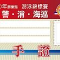 軍警消海巡泳賽 選手證.jpg