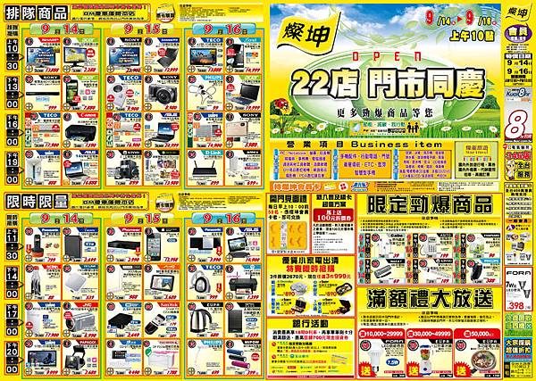 燦坤22店門市同慶海報