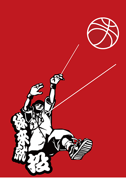 basketball-team-logo13