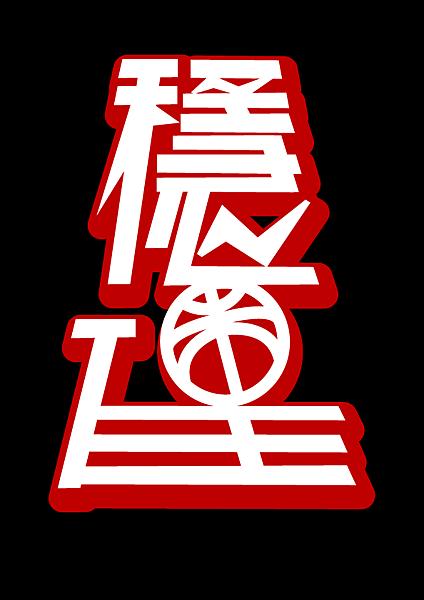 basketball-team-logo11(黑)