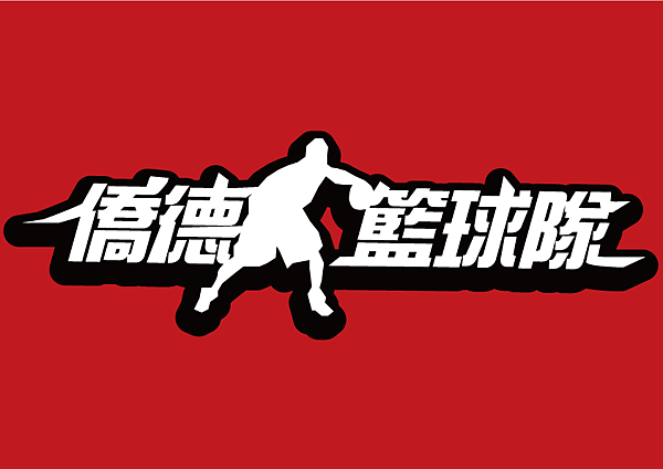 basketball-team-logo14