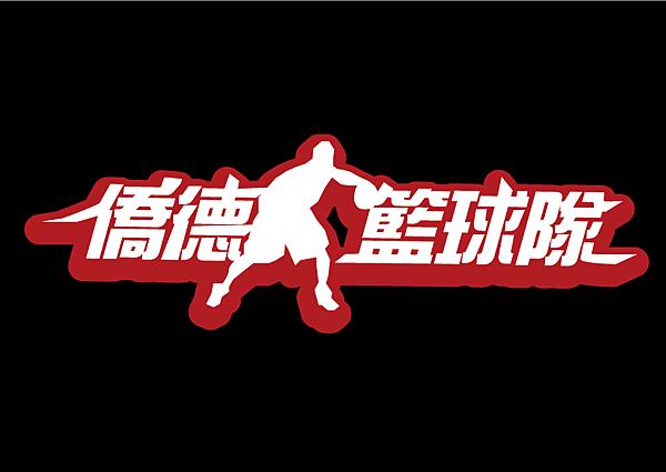 basketball-team-logo15