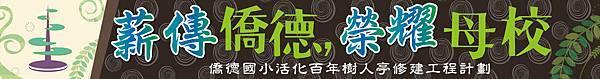 920×120cm_百年樹人「薪傳僑德 榮耀母校」布條 (3).jpg