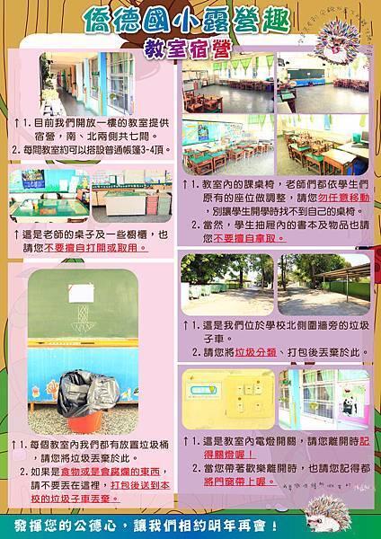 A1_教室宿營.jpg