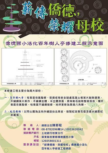 A1_百年樹人-校樹圖 (1).jpg