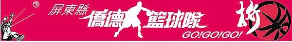 basketball-team-logo16正式版.jpg